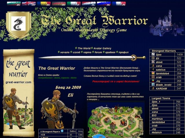 The Great Warrior - The Great Warrior free online massive multiplayer strategy game. Become the Great Warrior and build your better world! - , The, Great, Warrior, free, online, massive, multiplayer, strategy, game., Become, the, Great, Warrior, and, build, your, better, world! - Play puzzles with The Great Warrior or send The Great Warrior puzzle ecards to your friends </td><td valign=