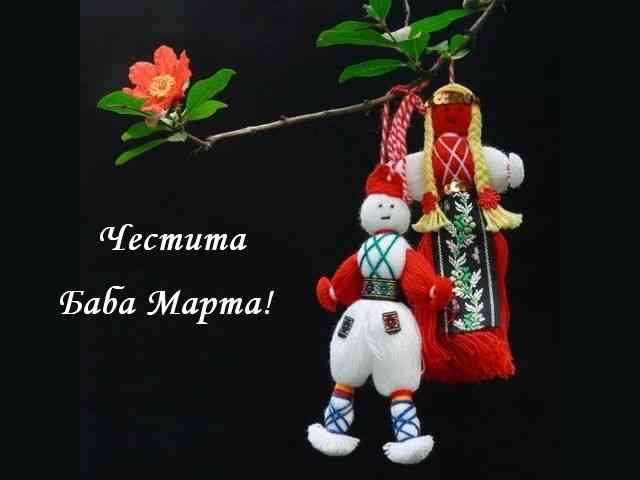 Happy Baba Marta - Happy Baba Marta - Spring is coming! - , Happy, Baba, Marta, Spring, holiday, holidays, greeting, greetings - Play puzzles with Happy Baba Marta or send Happy Baba Marta puzzle ecards to your friends </td><td valign=